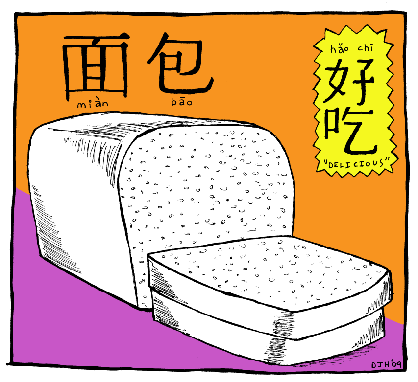 mianbao