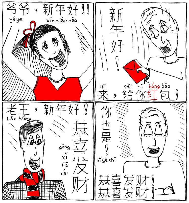 xin_nian_hao